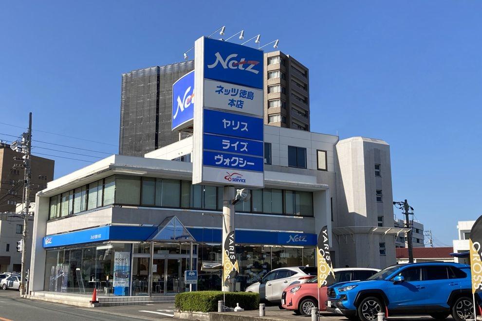 トヨタ 徳島 ネッツ